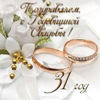 Открытка с годовщиной свадьбы 31