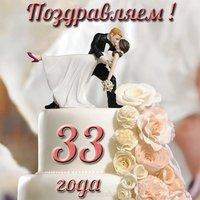 Открытка с годовщиной свадьбы 33 года