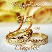 Открытка с годовщиной свадьбы 35 лет