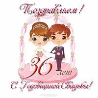 Открытка с годовщиной свадьбы 36 лет