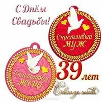 Открытка с годовщиной свадьбы 39 лет