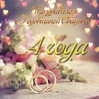 Открытка с годовщиной свадьбы 4 года