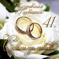Открытка с годовщиной свадьбы 41 год