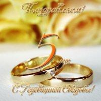 Открытка с годовщиной свадьбы 5 лет