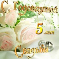 Открытка с годовщиной свадьбы 5