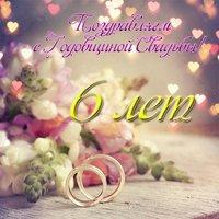Открытка с годовщиной свадьбы 6 лет
