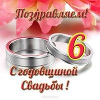 Открытка с годовщиной свадьбы 6