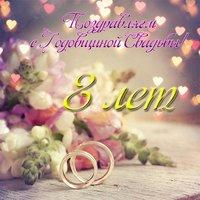 Открытка с годовщиной свадьбы 8 лет