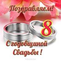 Открытка с годовщиной свадьбы 8
