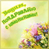 Открытка с именинами Вадима