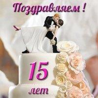 Открытка с хрустальной свадьбой 15 лет
