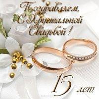 Открытка с хрустальной свадьбой открытка