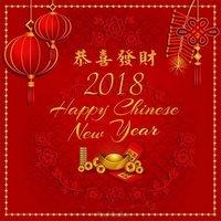 Открытка с китайским новым 2018