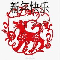 Открытка с китайским новым годом собаки