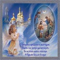 Открытка с крещением господним 19 января