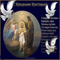 Открытка с крещением христовым