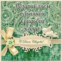 Открытка с льняной свадьбой