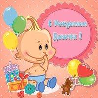 Открытка с новорожденной девочкой бесплатно