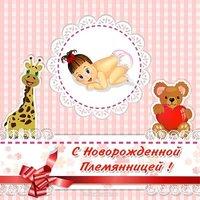 Открытка с новорожденной племянницей