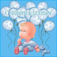 Открытка с новорожденным мальчиком бесплатно