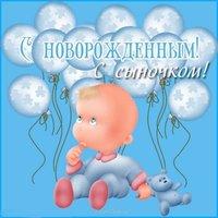 Открытка с новорожденным сыном скачать