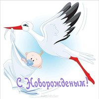 Открытка с новорожденным