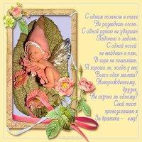Открытка с новорожденными детьми