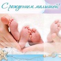 Открытка с новорожденными девочками двойняшками