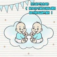 Открытка с новорожденными двойняшками