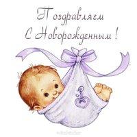 Открытка с новорождённым