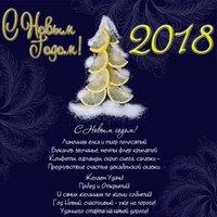 Открытка с новым годом 2018 для организации