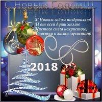 Открытка с новым годом 2018 организации