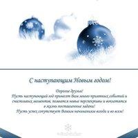 Открытка с новым годом организации