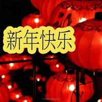 Открытка с новым годом по китайскому календарю