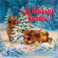 Открытка с новым годом с медведем