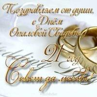 Открытка с опаловой свадьбой