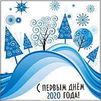 Открытка с первым днем нового 2020 года
