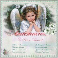 Открытка с поздравлением Анастасии с днем ангела