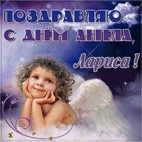Открытка с поздравлением Ларисе с днем ангела