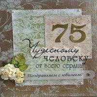 Открытка с поздравлением на 75 лет женщине