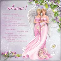 Открытка с поздравлением с днем Алины