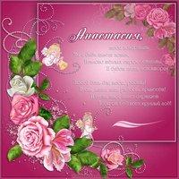 Открытка с поздравлением с днем Анастасии