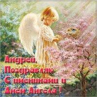 Открытка с поздравлением с днем Андрея для Андрея