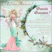 Открытка с поздравлением с днем ангела Дмитрия