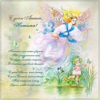 Открытка с поздравлением с днем имени Наталья