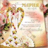 Открытка с поздравлением с днем Марии