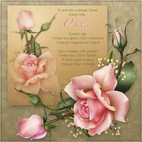 Открытка с поздравлением с днем Олеси