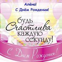 Открытка с поздравлением с днем рождения Алене