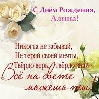 Открытка с поздравлением с днем рождения Алине