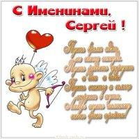 Открытка с поздравлением с днем Сергея для Сергея